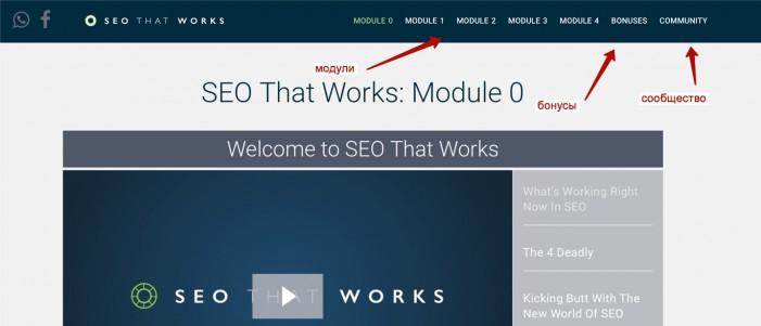 SeoThatWorks от Backlinko (Brian Dean)