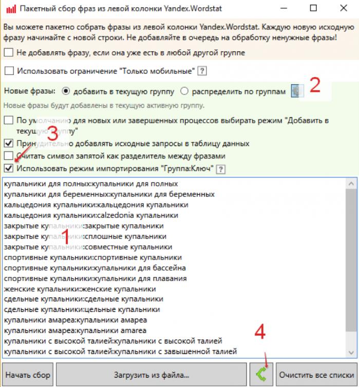 Дальше заходим и один из парсеров в KC, например парсинг Wordstat.Yandex