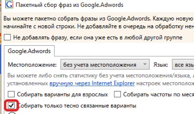 Google AdWords (+ собирать только тесно связанные варианты)
