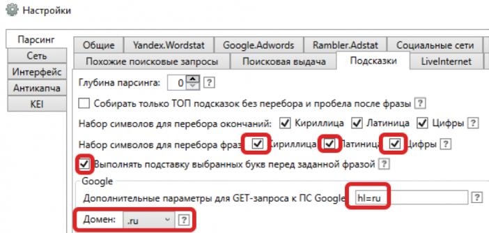Поисковые подсказки Yandex + Google