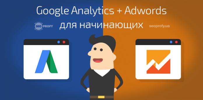 Google Analytics + Adwords для начинающих