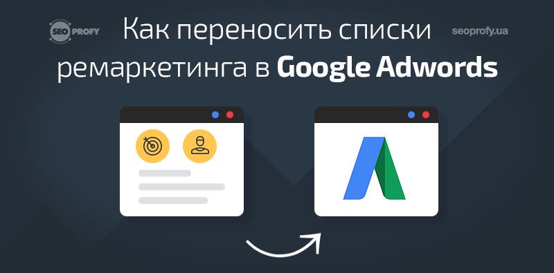 Как переносить списки ремаркетинга в Google Adwords