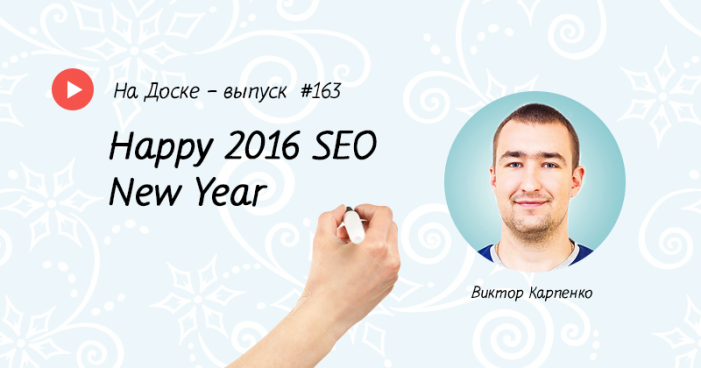 Happy 2016 SEO New Year — На Доске — выпуск № 163