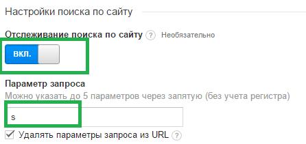 настройки поиска по сайту