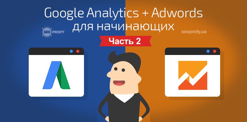 Google Analytics + Adwords для начинающих — 2 часть
