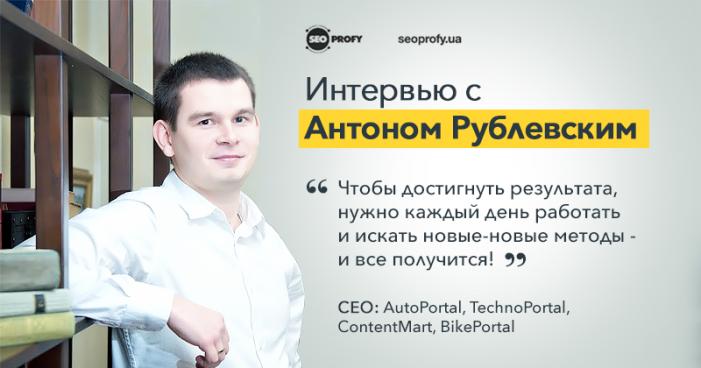 Интервью с Антоном Рублевским — создателем AutoPortal, TechnoPortal, BikePortal и ContentMart