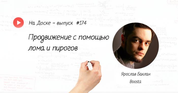 Продвижение сайтов с помощью лома и пирогов – На Доске – выпуск № 174 – с Ярослав Баклан