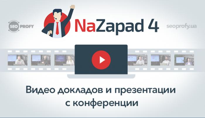 NaZapad 4: Видео докладов и презентации с конференции