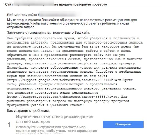сообщение в google webmaster