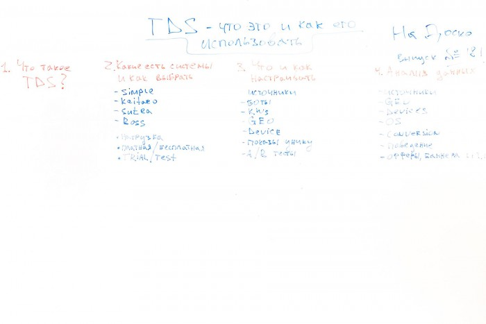 Фото с доски: Что такое TDS и как его использовать - На Доске - выпуск № 181 с Ярослав Баклан