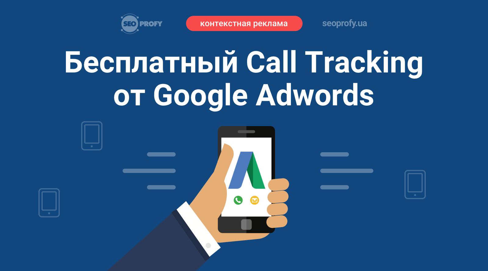 Бесплатный Call Tracking от Google Adwords. Настройка через GTM