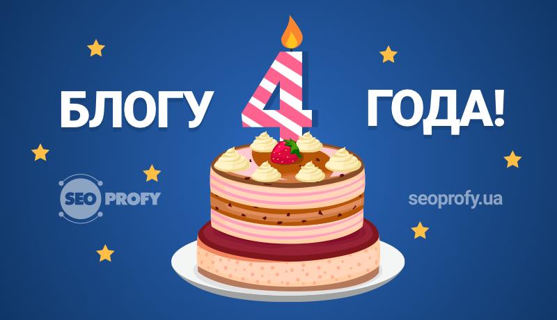 Блогу SeoProfy 4 года — что же будет дальше?