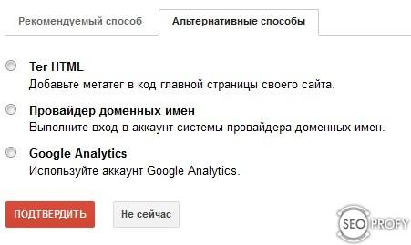 альтернативные способы google webmaster tools