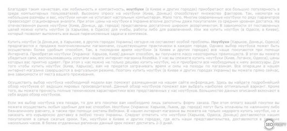 оптимизация текста в магазине розетка уа, раздел ноутбуки