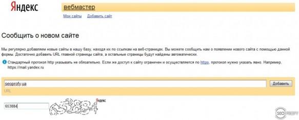 Добавление сайта в Яндекс