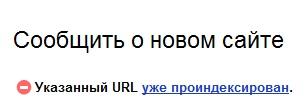 сайт добавлен в яндекс