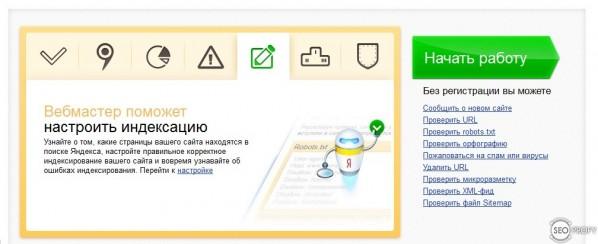 Добавляем сайт в Яндекс Вебмастер