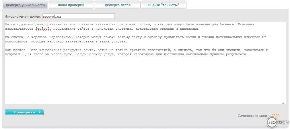 Как проверить текст на уникальность и плагиат ua При оптимизации текста сайта важно в первую очередь учитывать его уникальность Что бы проверить текст на плагиат или уникальность используйте