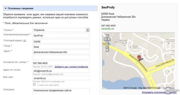 google places информация о компании
