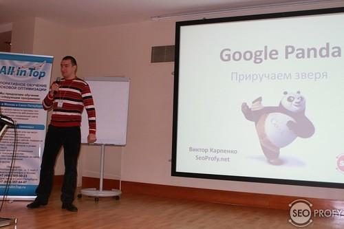 """Виктор Карпенко с докладом """"Google Panda – приручаем зверя»"""