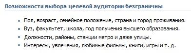 региональное продвижение - реклама вконтакте