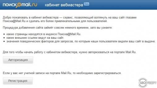 Кабинет вебмастера в Поиск Mail.ru