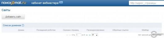 кабинет вебмастер mail.ru