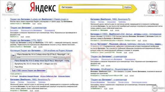 Яндекс Калининград – персонализация поиска