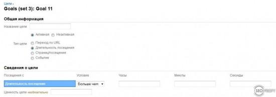 Настройка целей Google Analytics - длительность