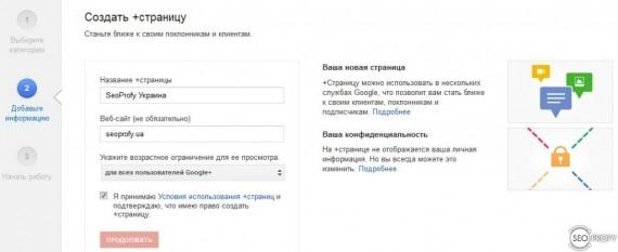 Как создать страницу в Гугл плюс - шаг 2