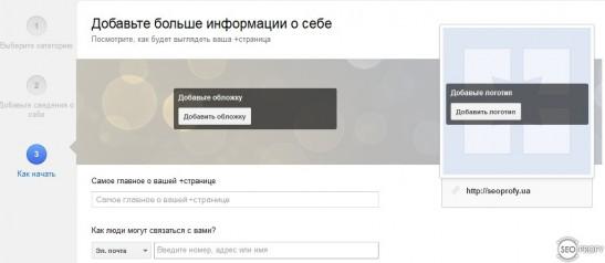 Как создать страницу в Гугл плюс - шаг 3