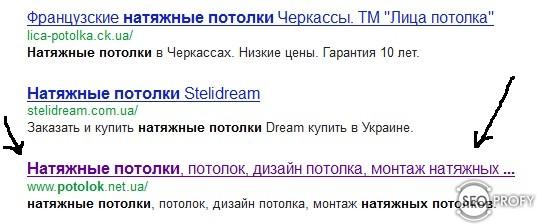 спамный title