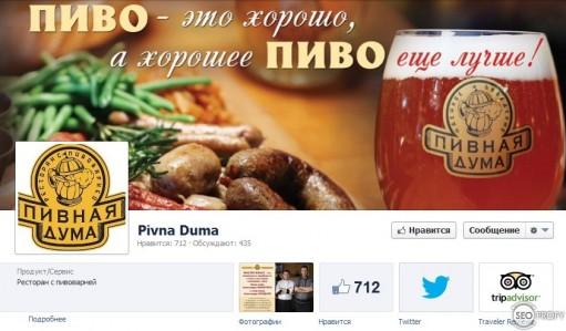Ресторан «Пивная дума» на Facebook