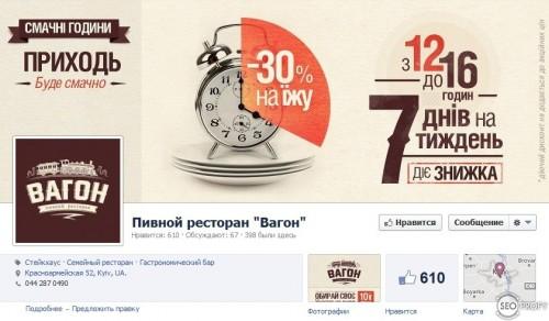 «Ресторан Вагон» на Facebook