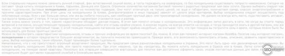 текст на сайте Розетка