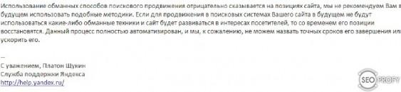 письмо платона поведенческие
