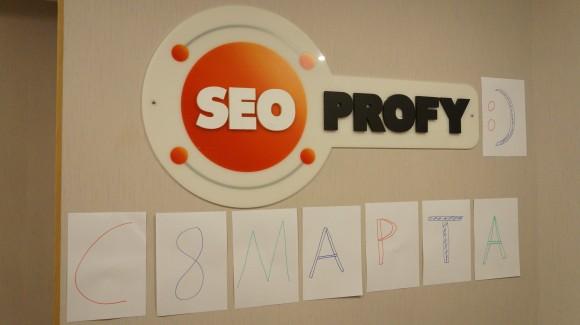 Поздравление с 8 марта от компании SeoProfy- офис