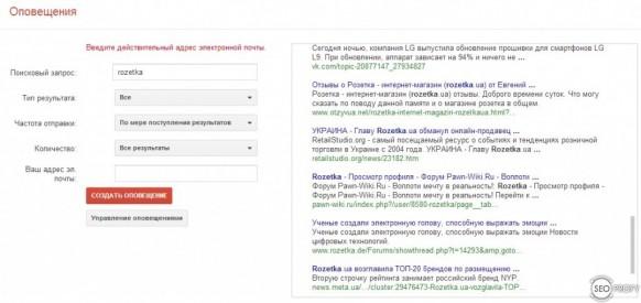 Google Alert – отслеживаем действия в интернете