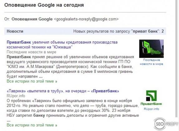 Google Alerts– отслеживаем действия в интернете