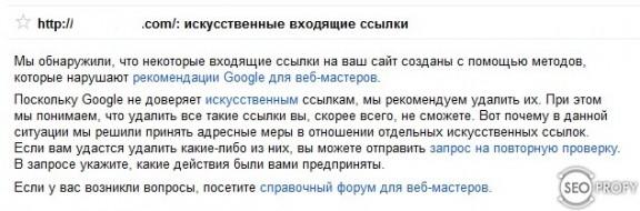 Искусственные входящие ссылки в Google Webmaster