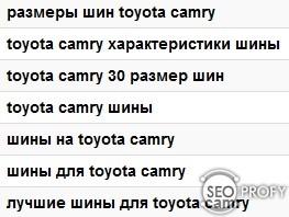 Запросы по моделям авто