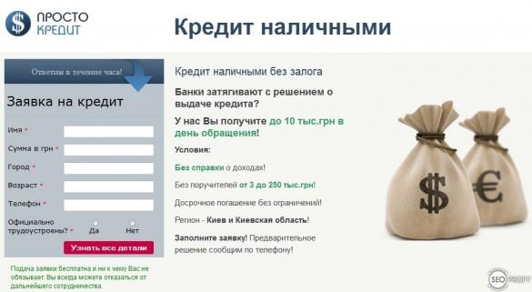 Сателлит для банка