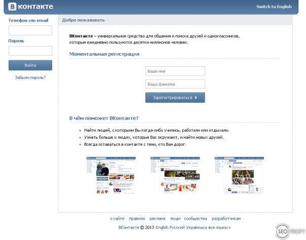ВКонтакте стратовая страница