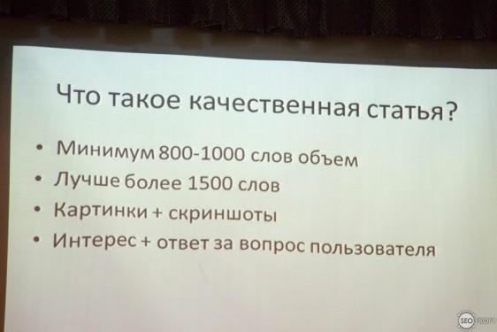 Доклад на конференции 8P - Виктор Карпенко - SeoProfy