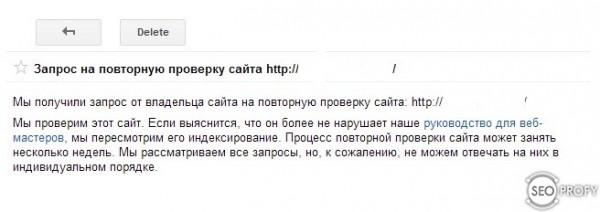 запрос на пересмотр в Google - SeoProfy