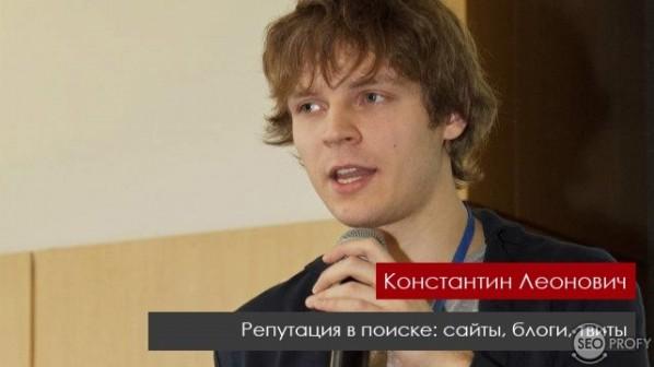 """Интервью с Константином Леоновичем: """" Я перестал обращать внимание на отзывы в интернете""""."""