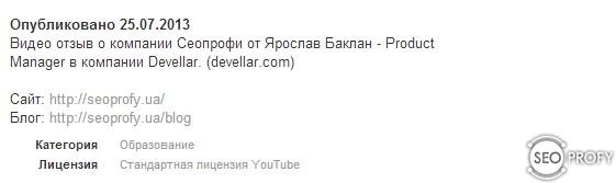 ссылки в описании видео к youtube - SeoProfy