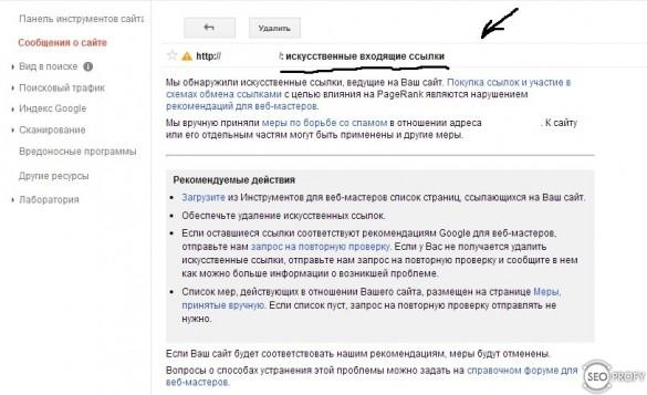 Письмо за неестественные ссылки от Google