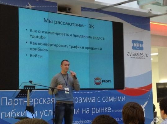 Доклад на конференции SeoConference в Казани