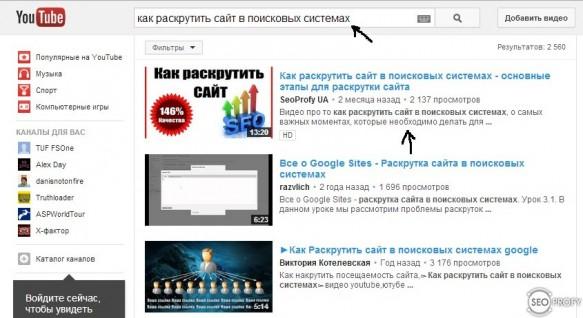 """топ по запросу """"как раскрутить сайт в поисковых системах"""""""